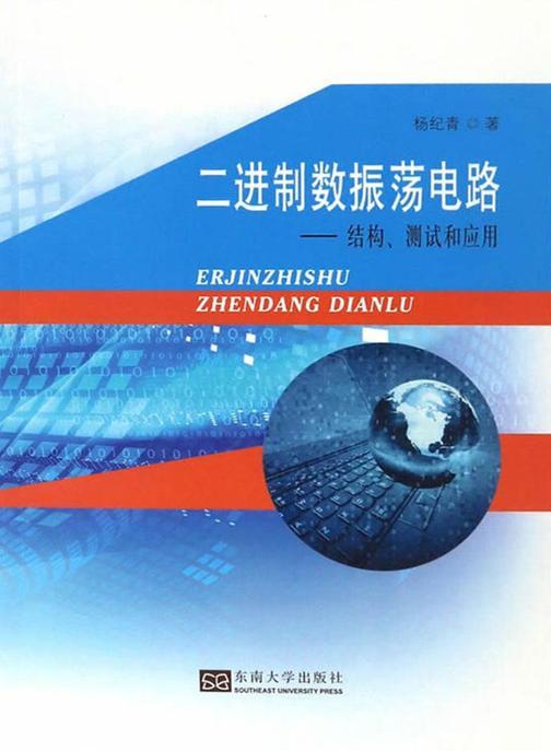 二进制数振荡电路——结构、测试和应用