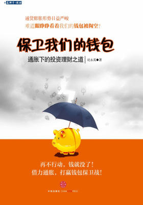 保卫我们的钱包:通胀下的投资理财之道