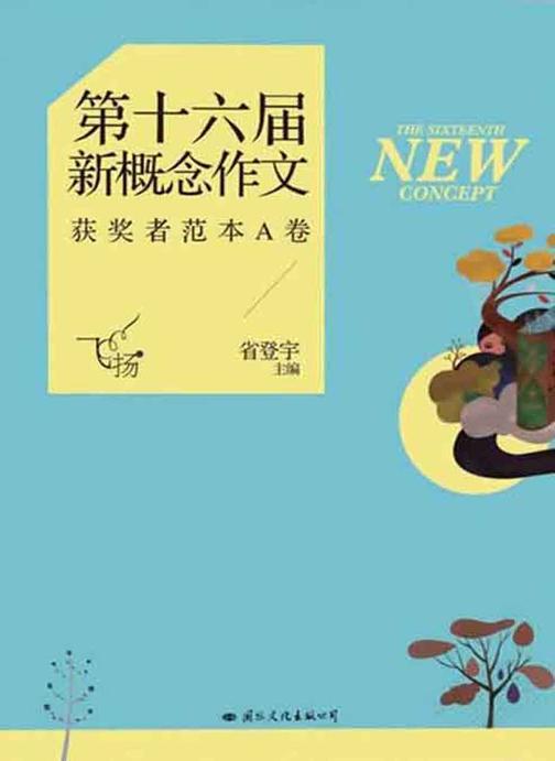 飞扬:第十六届新概念作文获奖者范本A卷