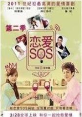 恋爱SOS第二季(影视)