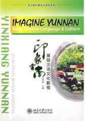 印象云南:基础汉语文化教程(仅适用PC阅读)