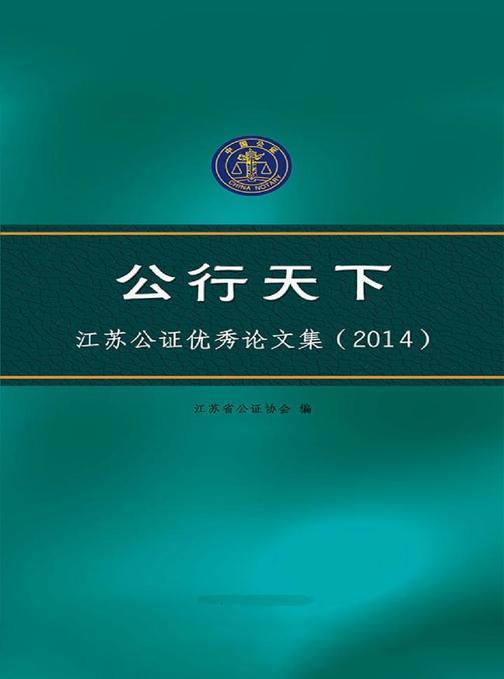 公行天下——江苏公证优秀论文集(2014)