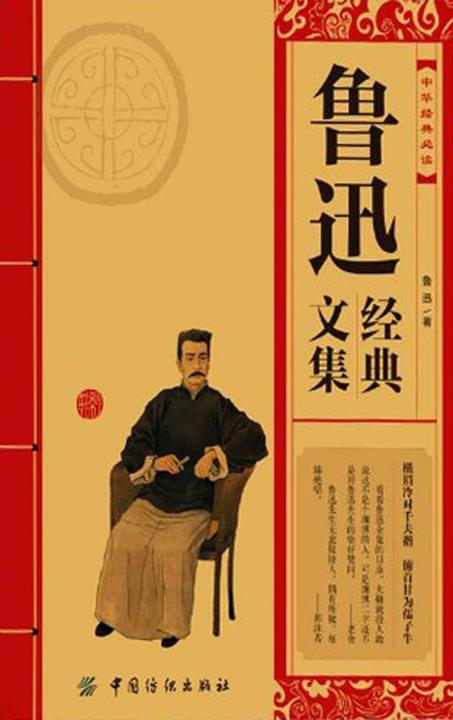 中华经典必读:鲁讯经典文集