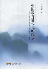 中国近代化的起步——以吴汝纶教育思想和实践为中心的考察(仅适用PC阅读)