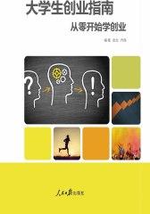 大学生创业指南——从零开始学创业