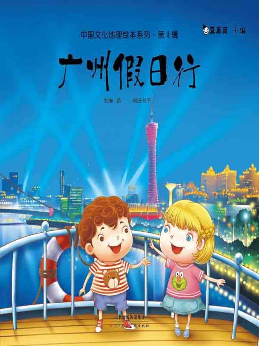 中国文化地理绘本系列·第Ⅱ辑-广州假日行