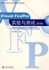 Visual FoxPro实验与测试(第3版)(仅适用PC阅读)