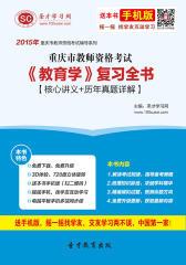 2017年重庆市教师资格考试《教育学》复习全书【核心讲义+历年真题详解】