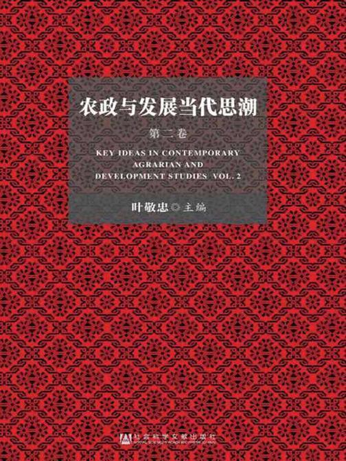 农政与发展当代思潮(第2卷)