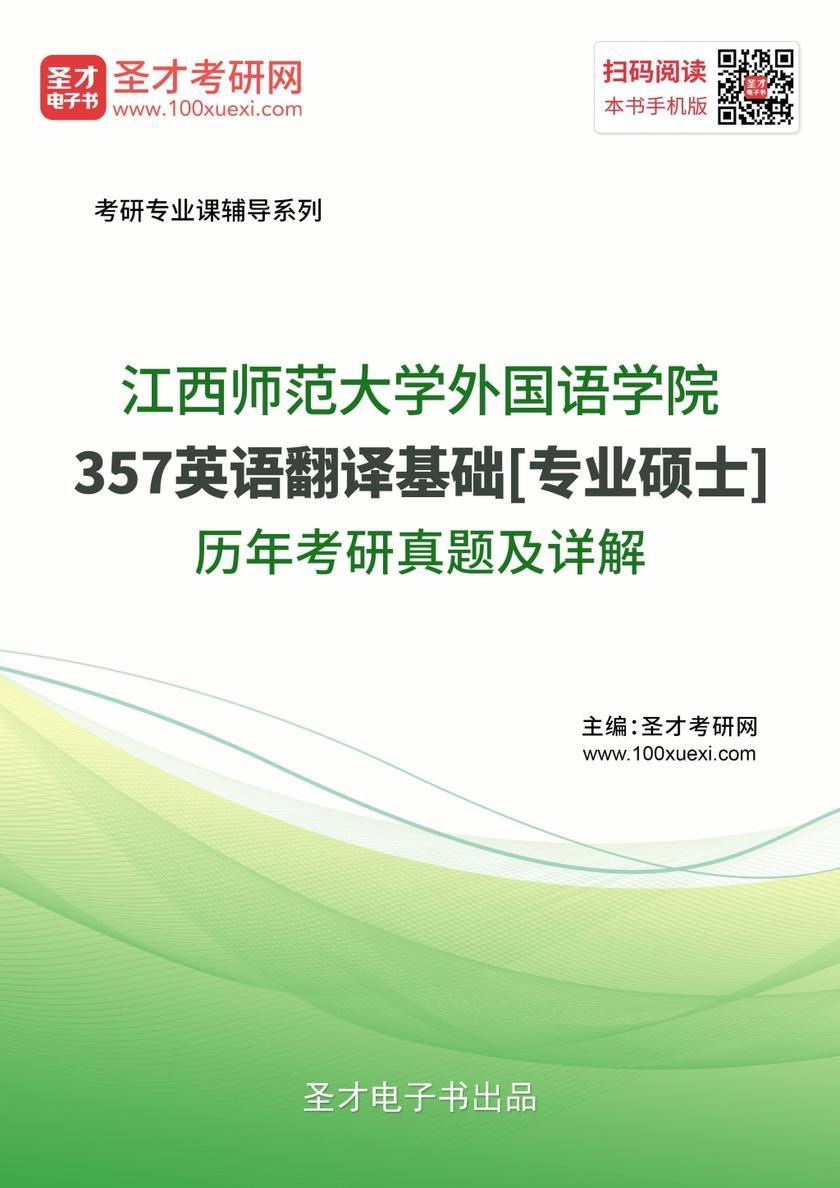 江西师范大学外国语学院357英语翻译基础[专业硕士]历年考研真题及详解