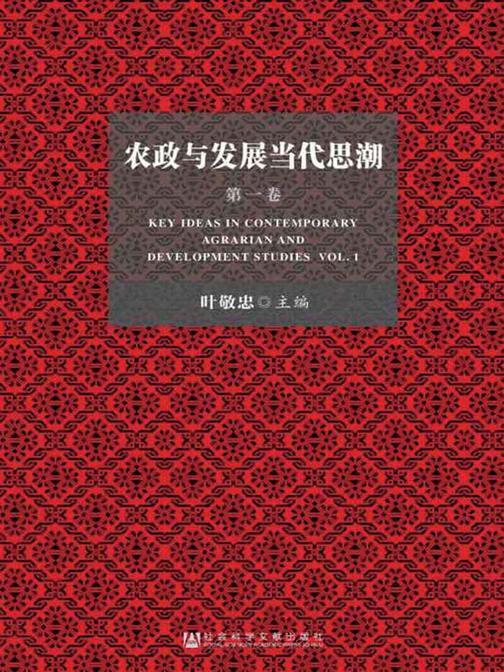 农政与发展当代思潮(第1卷)