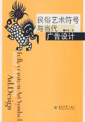 民俗艺术符号与当代广告设计
