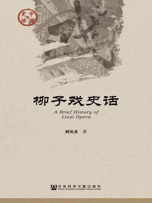 柳子戏史话