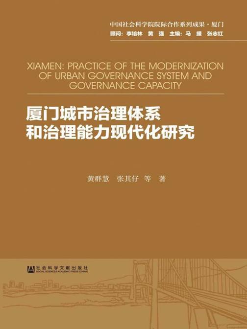 厦门城市治理体系和治理能力现代化研究
