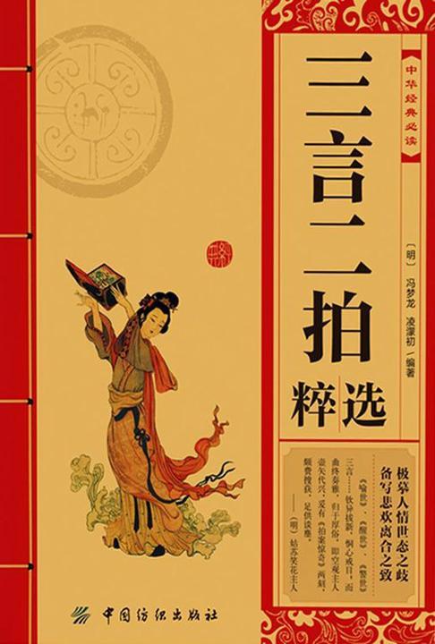 中华经典:三言两拍选粹
