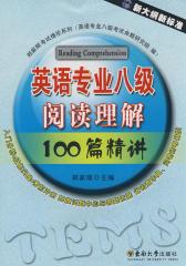英语专业八级阅读理解100篇精讲