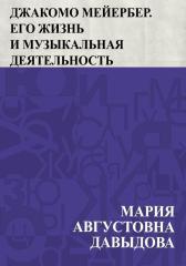 Джакомо Мейербер