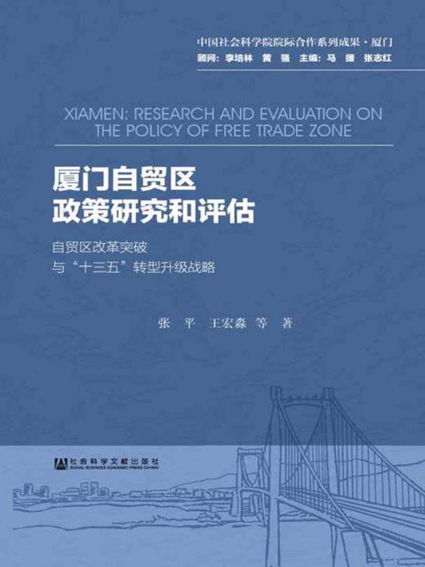 """厦门自贸区政策研究和评估:自贸区改革突破与""""十三五""""转型升级战略"""