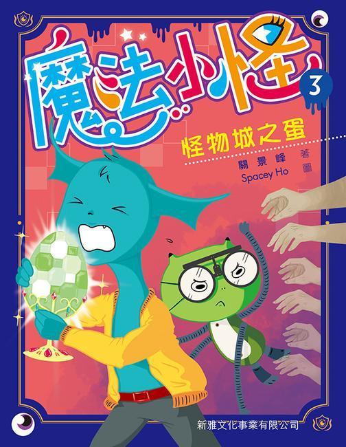 魔法小怪(3)-怪物城之蛋