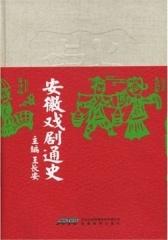 安徽戏剧通史(仅适用PC阅读)