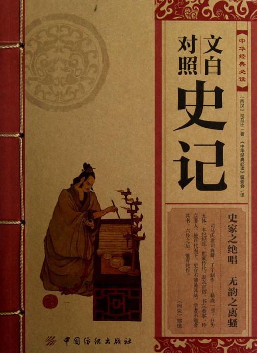 中华经典必读:文白对照史记