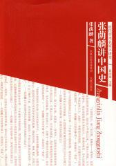 张荫麟讲中国史