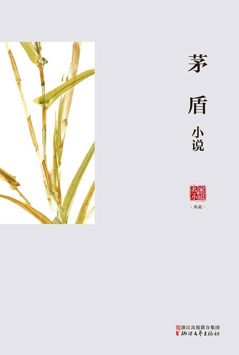 名家小说典藏:茅盾小说