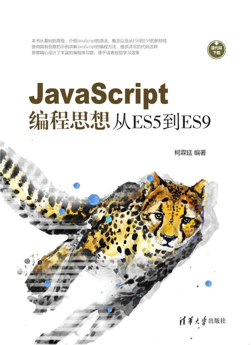 JavaScript编程思想:从ES5到ES9