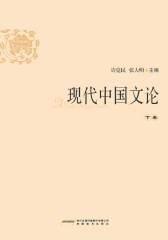 中国现代文论(下卷)(仅适用PC阅读)