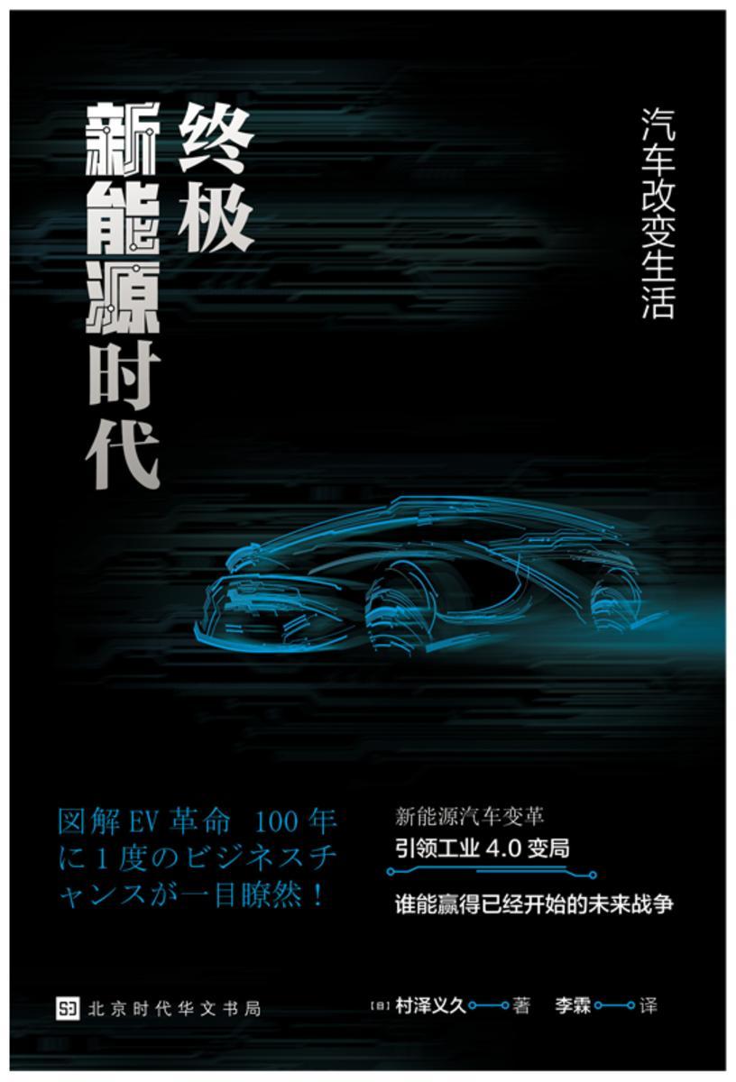 终极新能源时代:汽车改变生活
