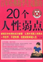 彩图  百年哈佛学生克服的20个人性弱点(试读本)