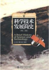 科学技术发展简史
