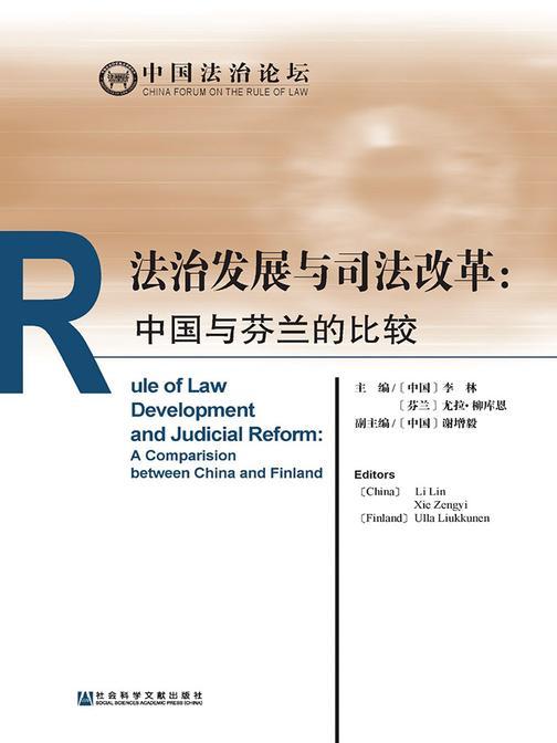 法治发展与司法改革:中国与芬兰的比较