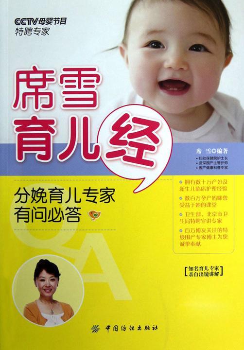 席雪育儿经:分娩育儿专家有问必答