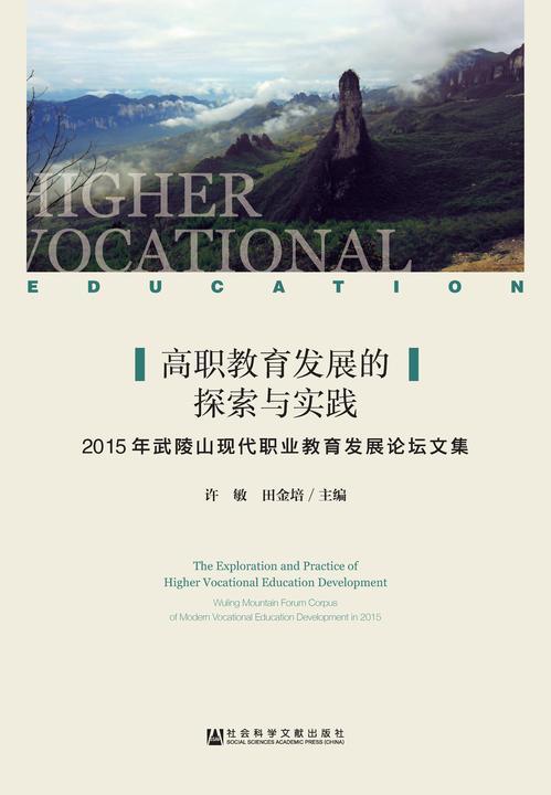 高职教育发展的探索与实践:2015年武陵山现代职业教育发展论坛文集
