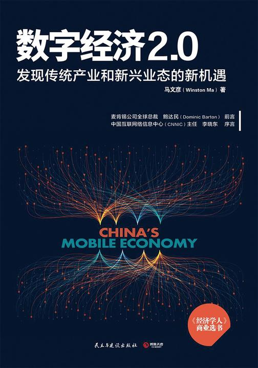 数字经济2.0