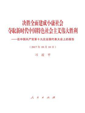 决胜全面建成小康社会 夺取新时代中国特色社会主义伟大胜利
