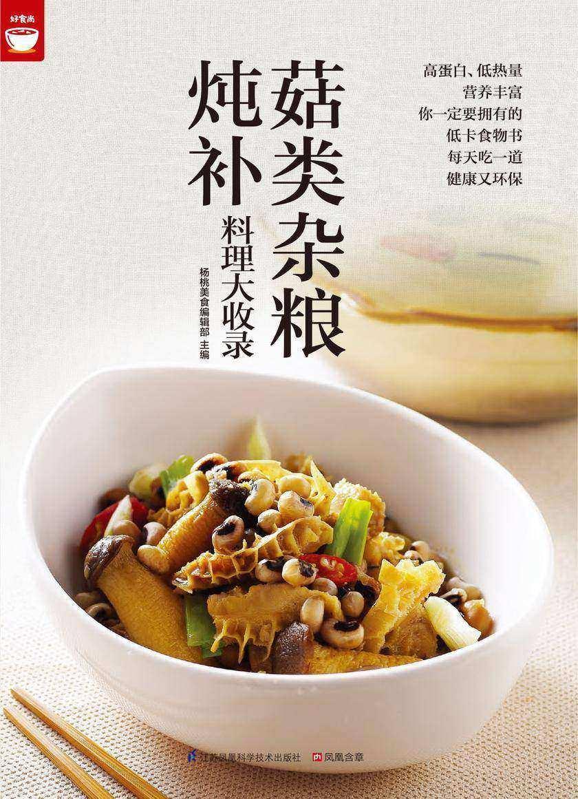 菇类杂粮炖补料理大收录(好食尚书系—值得你拥有的食物健康书)