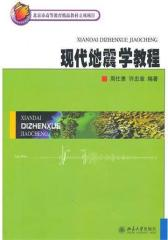 现代地震学教程(仅适用PC阅读)