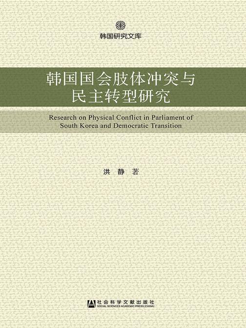 韩国国会肢体冲突与民主转型研究