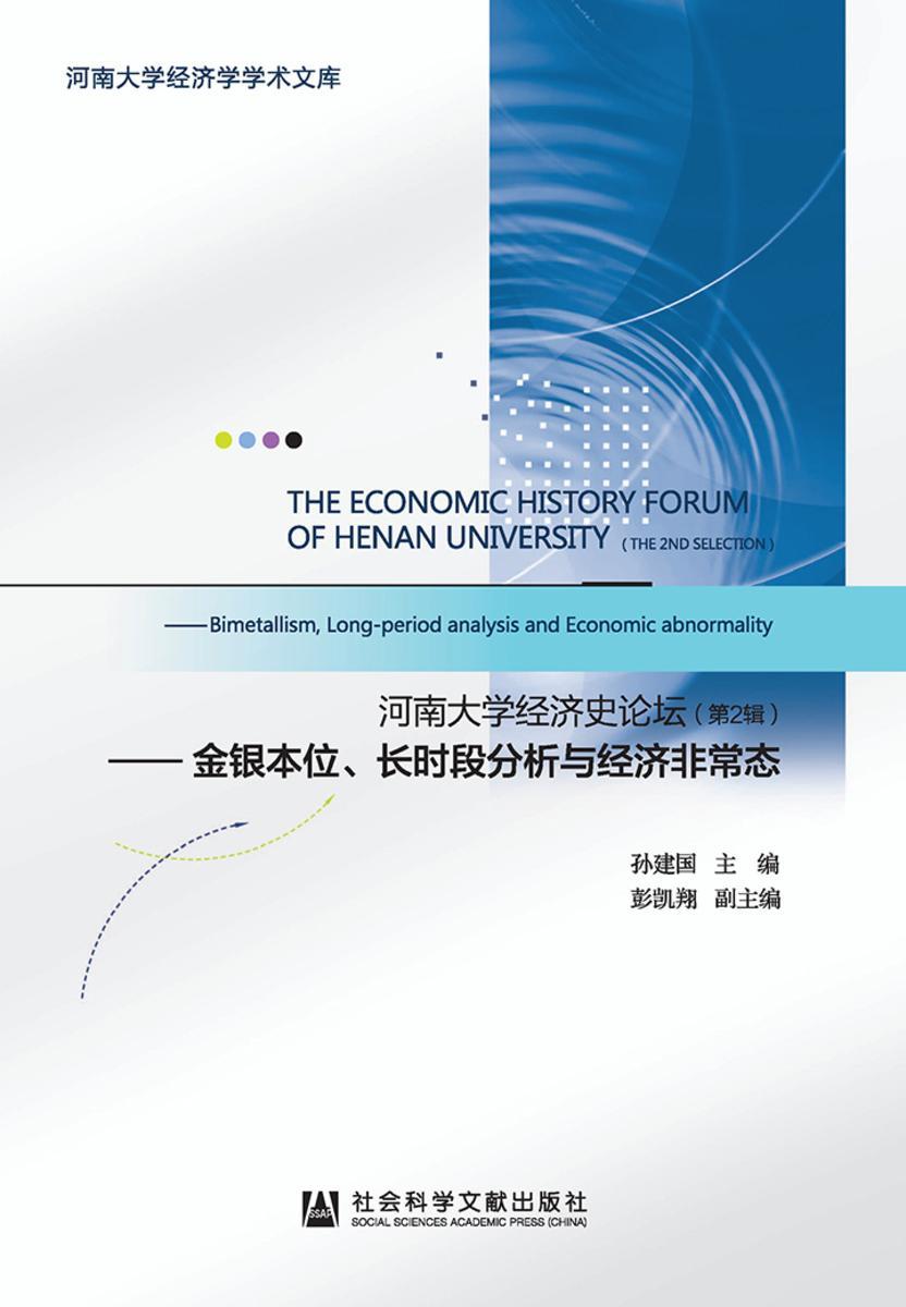 河南大学经济史论坛(第2辑):金银本位、长时段分析与经济非常态