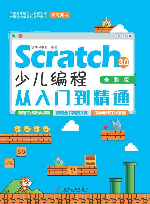 Scratch 3.0少儿编程从入门到精通(全彩版)