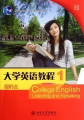 大学英语教程·视听说(1)(南方版)(仅适用PC阅读)