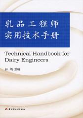 乳品工程师实用技术手册(仅适用PC阅读)