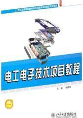 电工电子技术项目教程(仅适用PC阅读)