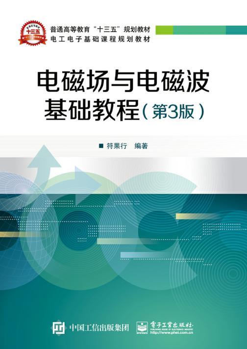 电磁场与电磁波基础教程(第3版)