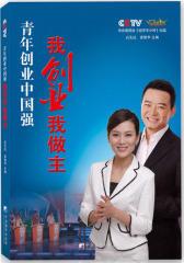 青年创业中国强:我创业我做主(试读本)