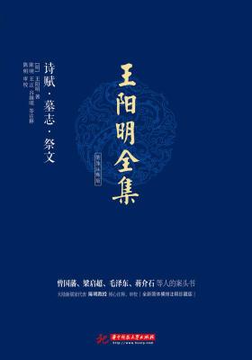 王阳明全集:诗赋、墓志、祭文(简体注释版)