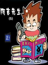 阿吉先生(5)