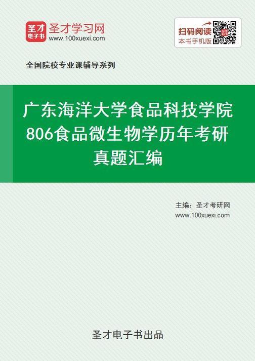 广东海洋大学食品科技学院806食品微生物学历年考研真题汇编